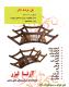 طرح لیزری پل نرده دار کوچک برای ماکت