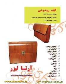 کیف دوشی چوبی