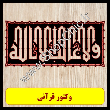 طرح رایگان برش لیزری وکتور قرآنی ۳