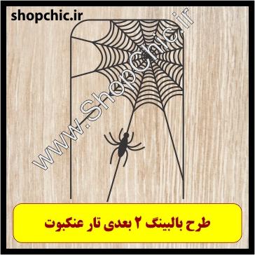 طرح آباژور بالبینگ ۲ بعدی عنکبوت