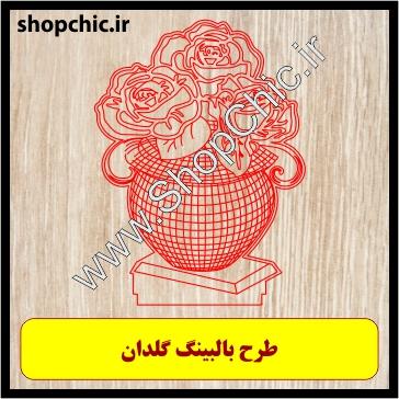 طرح وکتور بالبینگ گلدان