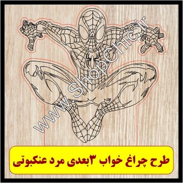طرح رایگان برش لیزری چراغ خواب بالبینگ مرد عنکبوتی ۱