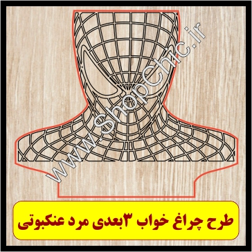 طرح رایگان برش لیزری چراغ خواب بالبینگ مرد عنکبوتی ۲