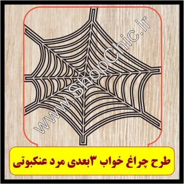 طرح رایگان برش لیزری چراغ خواب بالبینگ مرد عنکبوتی ۵