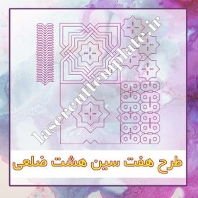 طرح هفت سین هشت ضلعی پایه دار