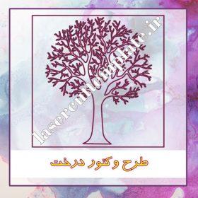 طرح برش لیزر وکتور درخت