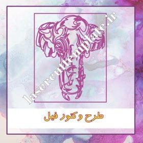 طرح برش لیزر وکتور فیل