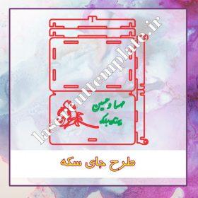 طرح برش لیزر جعبه سکه عروسی