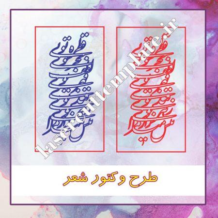 وکتور شعر مولانا