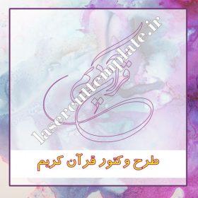 طرح برش لیزر وکتور قرآن