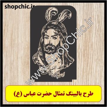 تمثال حضرت عباس