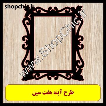 طرح آینه هفت سین