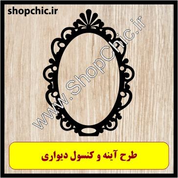 طرح آینه و کنسول دیواری