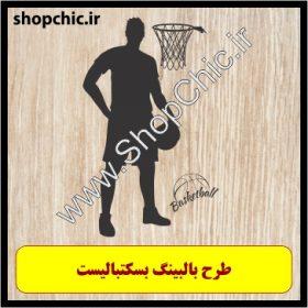طرح بالبینگ بسکتبالیست