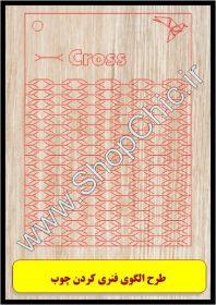 طرح الگوی فنری کردن چوب ۴