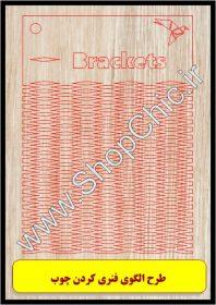 طرح الگوی فنری کردن چوب ۵