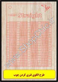طرح الگوی فنری کرودن چوب ۶