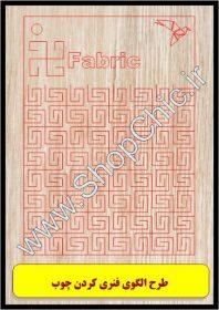 طرح الگوی فنری کردن چوب ۸