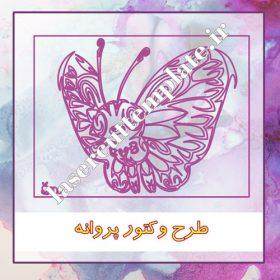 طرح برش لیزر وکتور پروانه